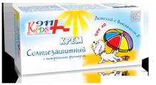 911 kids крем солнцезащитный детский SPF 40 150мл