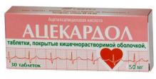 Ацекардол 50мг №30 таблетки