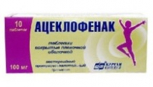 Ацеклофенак 100мг №10 таблетки