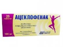 Ацеклофенак 100мг №20 таблетки