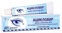Ацикловір очна мазь 3% 5г