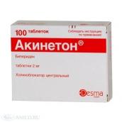 Акинетон 2мг таблетки 100 шт.