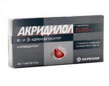 Акридилол 6,25мг №30 таблетки