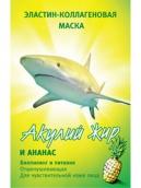 Акулий жир + Ананас маска эластин-коллагеновая отшелушивающая для чувствительной кожи лица 10мл 1 шт.