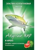 Акулий жир + Арбуз маска эластин-коллагеновая экспресс-маска на выход освежающая 10мл 1 шт.