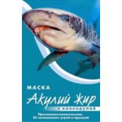 Акулий жир + Календула маска плацентарная противовоспалительная от юношеских угрей и прыщей 10мл 1 шт.