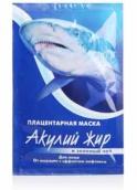 Акулий жир + Зеленый чай маска плацентарная для лица от морщин с эффектом лифтинга 10мл 1 шт.
