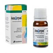 Аквадетрим (Витамин D3 водный раствор) 15000МЕ/мл капли для внутреннего применения 10мл
