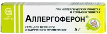 Аллергоферон 5г гель для місцевого і зовнішнього застосування|<b>Препарат Аллергоферон</b><br /> має антигістамінну, протиалергічну, протисвербіжну, протиексудативну, протизапальну, імуномодулюючу, противірусну дію.<b>Показання</b><br /> • сезонний алергі