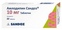 Амлодипин 10мг №20 таблетки /Hemofarm/