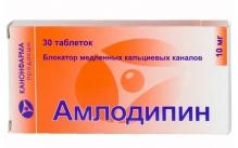 Амлодипин 10мг №30 таблетки /Канонфарма/