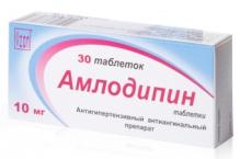 Амлодипин 10мг №30 таблетки /Озон/