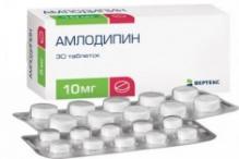 Амлодипин 10мг №30 таблетки /Вертекс/