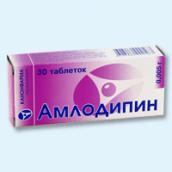 Амлодипин 5мг №30 таблетки /Канонфарма/