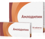 Амлодипин 5мг №90 таблетки /Озон/
