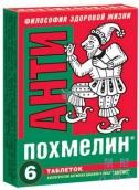 Анти-похмелин №6 таблетки
