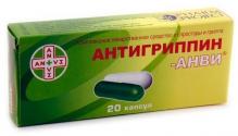 Антигрипін-анві №20 капс.