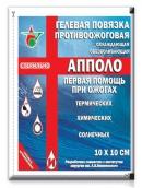 Апполо повязка п/ожоговая гелевая 10х10см №1