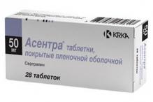 Асентра 50мг №28 таблетки