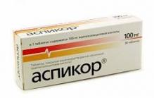 Аспикор 100мг №30 таблетки