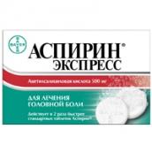 Аспірин експрес 500мг №12 таблетки шипучі