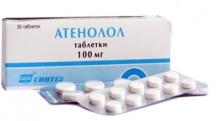 Атенолол 100мг №30 таблетки/озон/