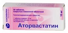 Аторвастатин 10мг №30 таблетки