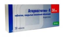 Аторвастатин-К 30мг №30 таблетки