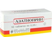 Азатиоприн 50мг таблетки 50 шт.