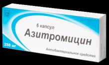 Азитроміцин капсули 250мг 6 шт. /Озон/