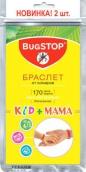 Багстоп браслет от комаров Кид+Мама №2