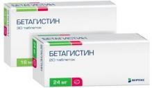 Бетагистин 16мг №30 таблетки
