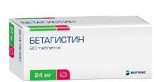 Бетагистин 24мг №20 таблетки