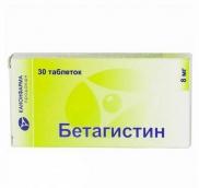 Бетагистин 8мг №30 таблетки
