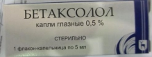 Бетаксолол 0,5% очні краплі 5мл флакон-крапельниця