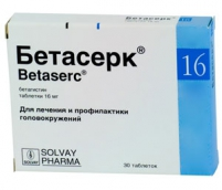 Бетасерк 16мг №30 таблетки