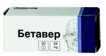 Бетавер 24мг №20 таблетки
