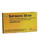 Бетмига 50мг №10 таблетки