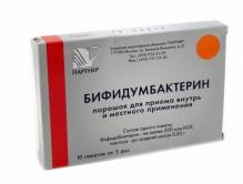 Бифидумбактерин 5доз порошок №10 пакетики