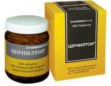 Цернилтон №200 таблетки