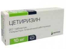 Цетиризин 10мг №20 таблетки