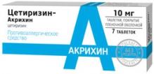 Цетиризин-Акрихин 10мг №7 таблетки