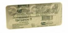 Цитрамон П №10 таблетки