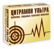 Цитрамон Ультра №10 таблетки