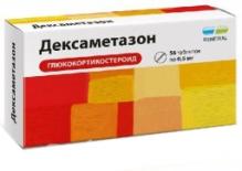Дексаметазон 0,5мг №56 таблетки