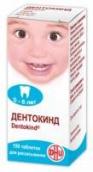 Дентокинд №150 таблетки для рассасывания
