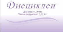 Диециклен 2мг 0,03 мг №63 таблетки