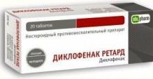 Диклофенак ретард 100мг №20 таблетки /Хемофарм/