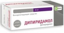 Дипиридамол 25мг №100 таблетки