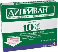 Диприван эмульсия для инъекций 1% 20мл №5 ампулы